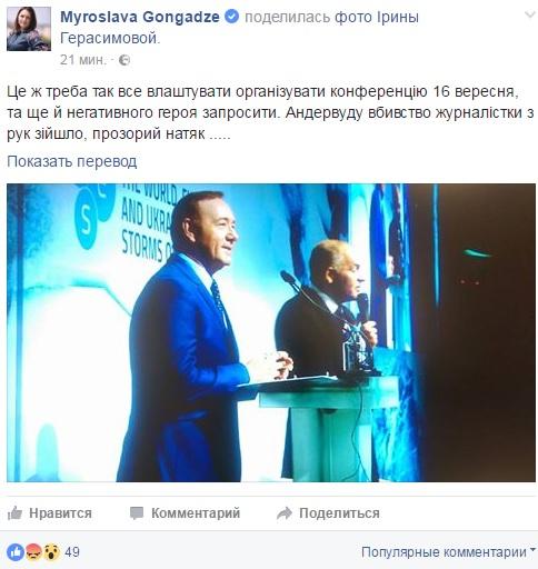 Кевин Спейси принял участие в консилиуме YES-2016 вКиеве