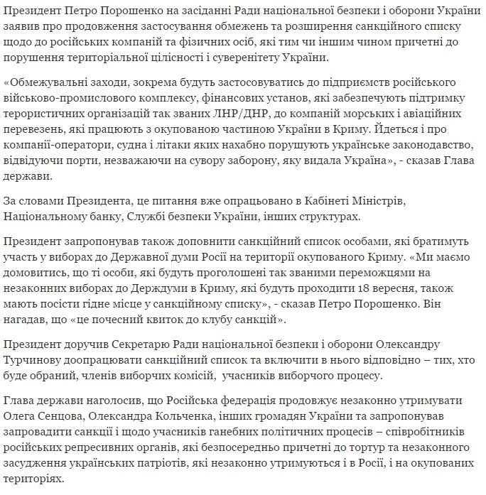 Украина расширит санкционный список юридических и физ. лиц Российской Федерации