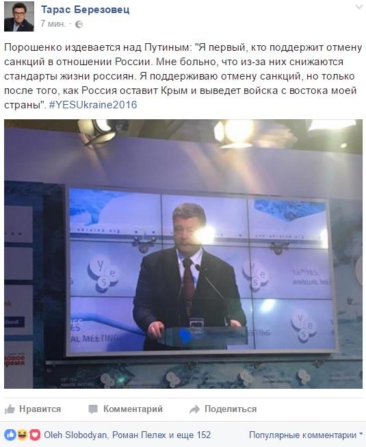 Для нас нет утешения вобнищании Российской Федерации — Порошенко