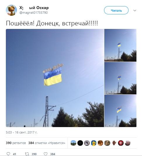 Патриоты запустили нашарах флаг государства Украины внебо над Донецком