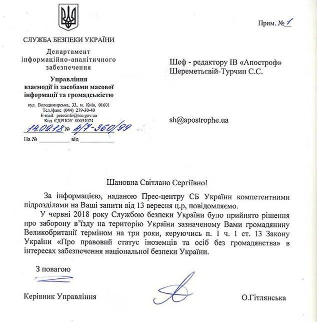 Украина объявила Мюррея личностью нон-грата— СБУ, Мюррей, нон-грата