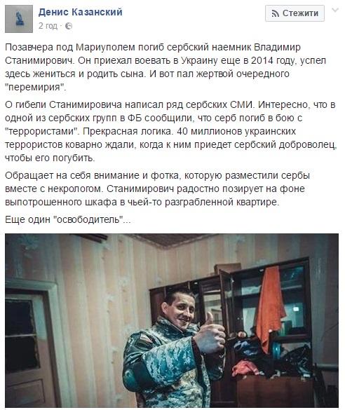 НаДонбассе убит сербский боевик ДНР