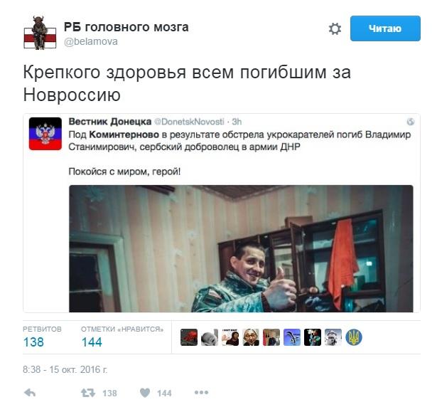ВДонбассе ликвидирован сербский наемник, воевавший заоккупантов