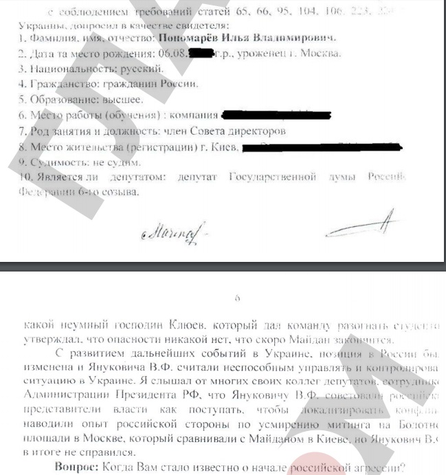 Пономарев: РФрешила ввести войска вКрым еще дополучения письма Януковича