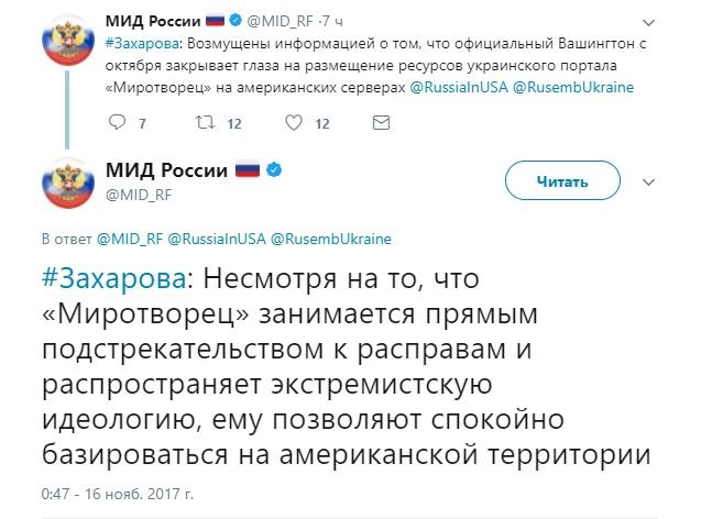МИД РФ винит США вприюте сайта «Миротворец»