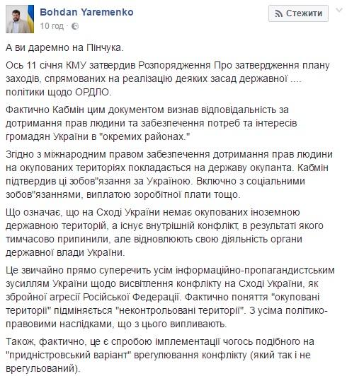 НАБУ зарегистрировало производство по возможным махинациям при закупках беспилотников для армии, - Игорь Луценко - Цензор.НЕТ 4585