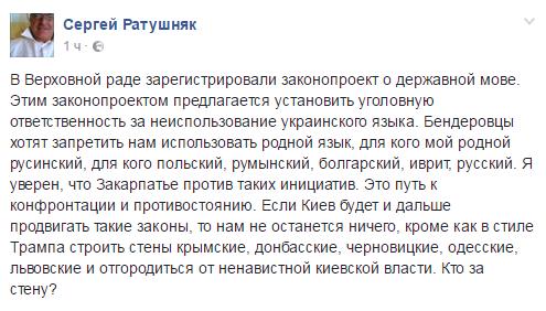 СБУ непростила бывшему мэру Ужгорода сравнения украинского языка схрюканьем
