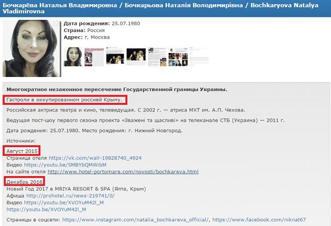 СБУ позволила заезд артистке после гастролей воккупированном Крыму