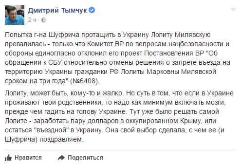 Тымчук: Шуфричу неудалось протянуть Лолиту Милявскую в Украинское государство
