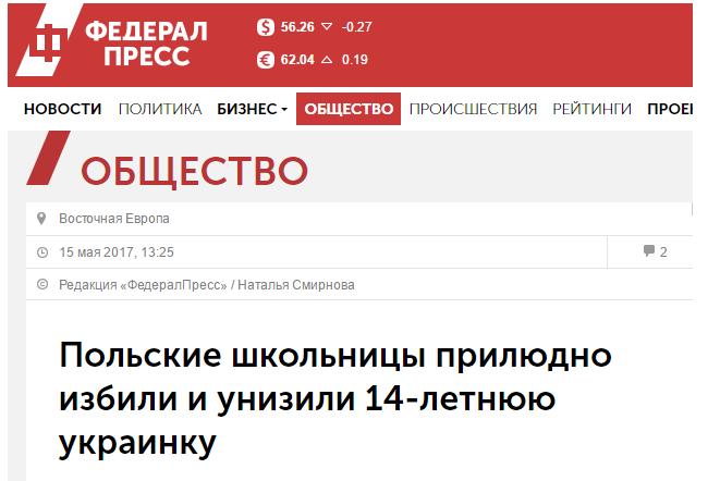 УПольщі побили школярку зУкраїни