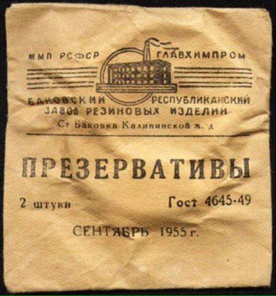 Продажу британских презервативов запретили в России - Цензор.НЕТ 6477