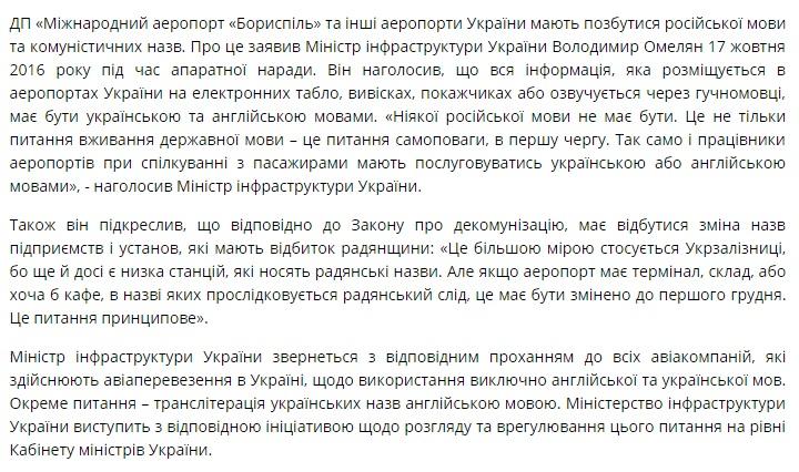 Омелян: Украинские аэропорты должны освободиться отрусского языка икоммунистических названий