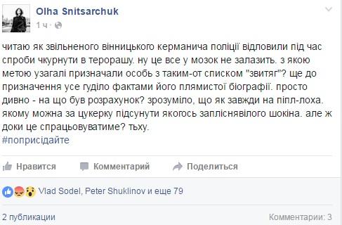 СБУ: Экс-главу милиции Винницкой области подозревают вгосизмене