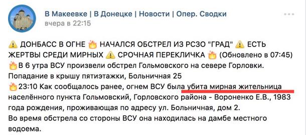 """Боевики ДНР оконфузились с фото погибшей на Донбассе """"мирной"""" жительницы"""