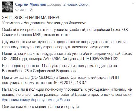 Фацевич остался без автомобиля: узамглавы Нацполиции угнали служебный Лексус