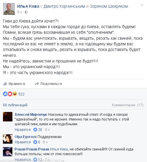 Кива строго ответил наугрозы боевика «Гиви»