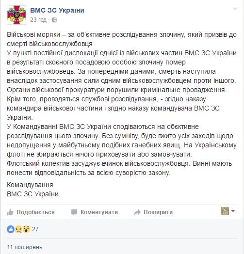 ВМС предупредили облокпостах иколоннах техники наюге Украины— берегите спокойствие