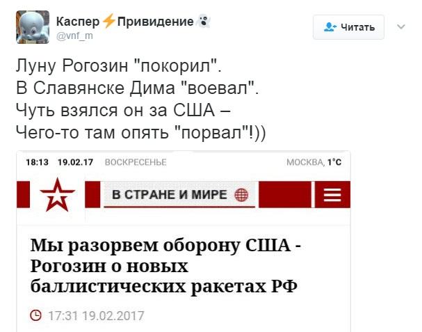 Наши ракеты обновленного поколения «разорвут» американскую ПРО— Рогозин