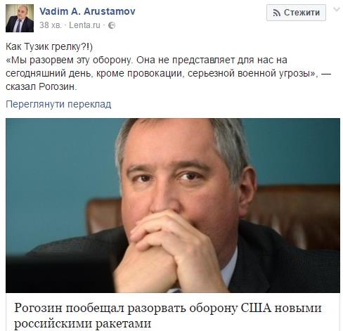 Новое российское оружие одолеет любую оборону США— Рогозин