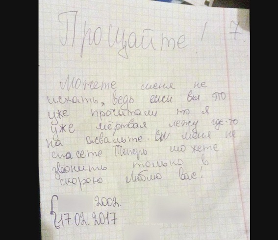 Полицейские спасли отпрыжка смногоэтажки участницу «группы смерти» вКиеве