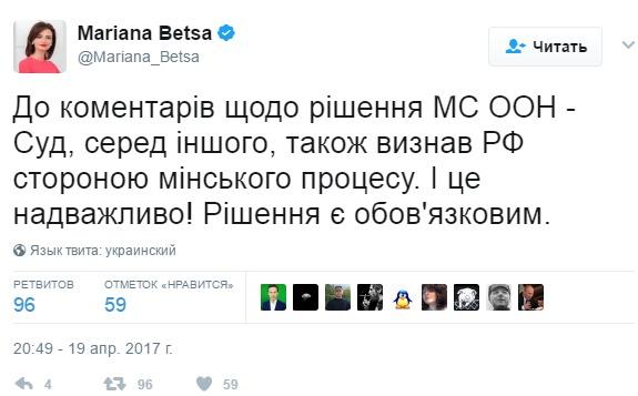 15471d073884 112.ua Решение суда в Гааге по искам против РФ  в МИД Украины указали на  важный момент