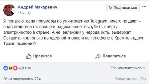Макаревич предложил выключить электричество для блокировки Telegram