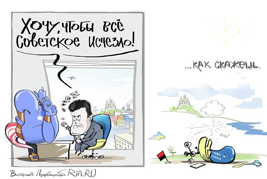 карикатура путинцев на переименование Днепропетровска