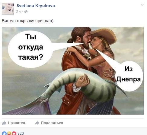 карикатура про переименование Днепра
