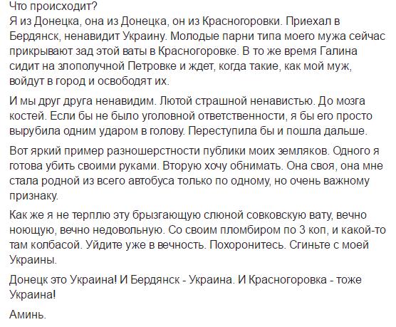 Турчинов представил концепцию закона о деоккупации Донбасса, - Парубий - Цензор.НЕТ 9386