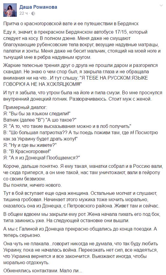 Принятие закона о реинтеграции Донбасса ставит точку в проведении каких-либо выборов в ОРДЛО до момента деоккупации, - Гончаренко - Цензор.НЕТ 9828