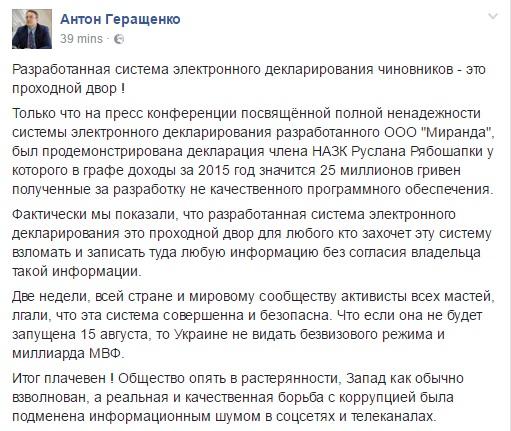 Геращенко заявляет овозможности взлома системы е-декларирования
