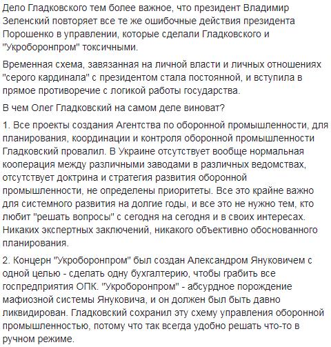 """""""Смотрящий"""" по оборонке: названы 10 пунктов, в чем реально виновен Гладковский 2"""