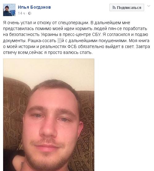 Экс-сотрудник ФСБ РФ  Богданов объявил , что будет работать в пресс-службе  СБУ