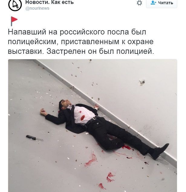 ВТурции убит посол РФ дипломат Андрей Карлов