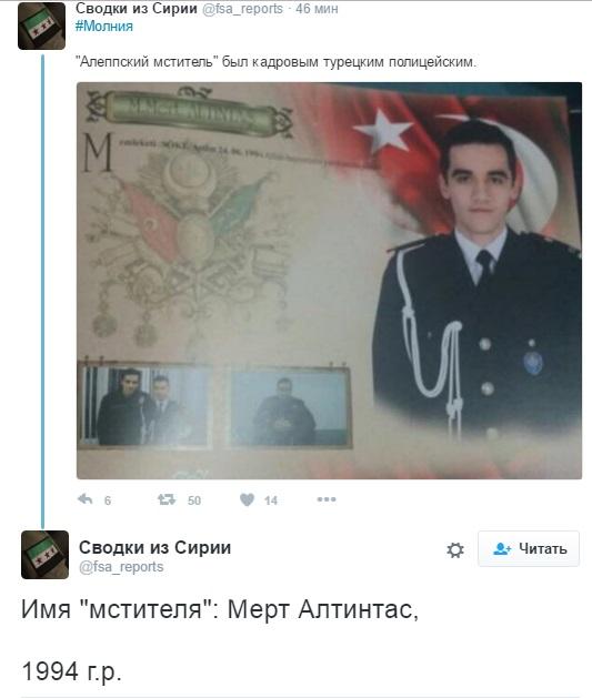 ВТурции убит русский посол
