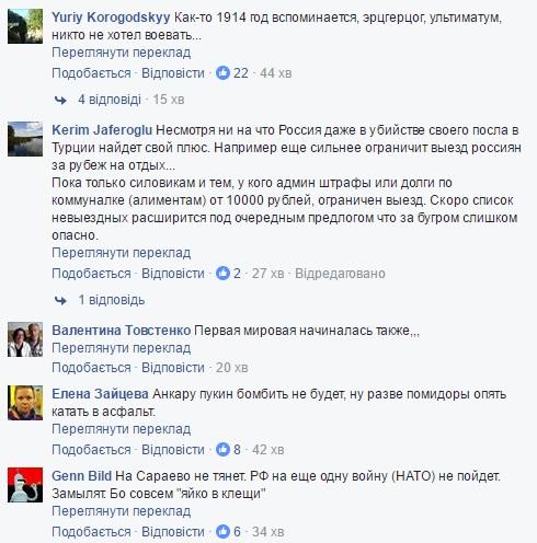 ВТурции убит посолРФ Андрей Карлов