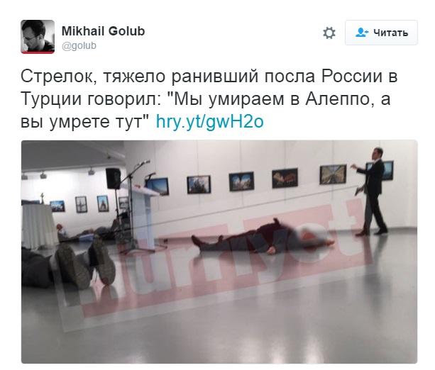 Русского посла убили вТурции
