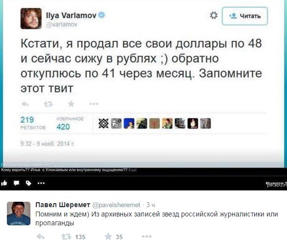 """В правительстве РФ посоветовали россиянам меньше смотреть на курс рубля: """"Все нормально"""" - Цензор.НЕТ 9675"""