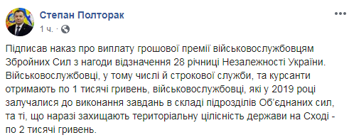 Стал известен размер премий военнослужащим ВСУ в честь Дня Независимости Украины