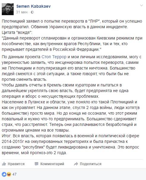 Паранойя Плотницкого: главарь «ЛНР» увеличил количество собственных охранников