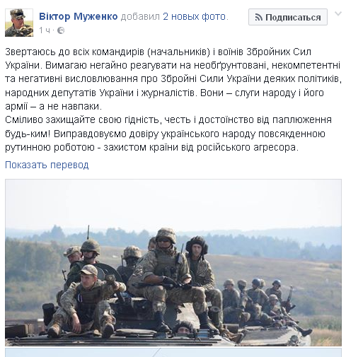 Муженко напомнил политикам, что они «слуги армии, ноне наоборот»