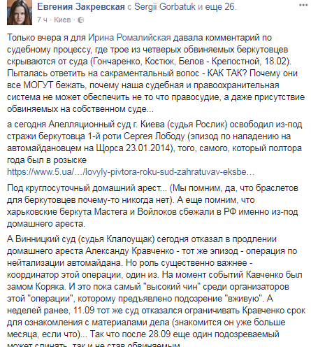 Суд отпустил еще одного беркутовца, подозреваемого взверском избиении активистов Евромайдана