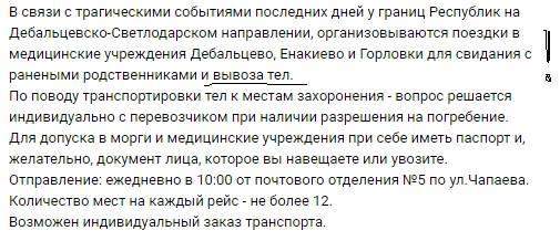 Боевики применили 122-мм артиллерию по позициям сил АТО в Широкино, Водяном и Луганском. За сутки - 47 обстрелов, - штаб - Цензор.НЕТ 6637