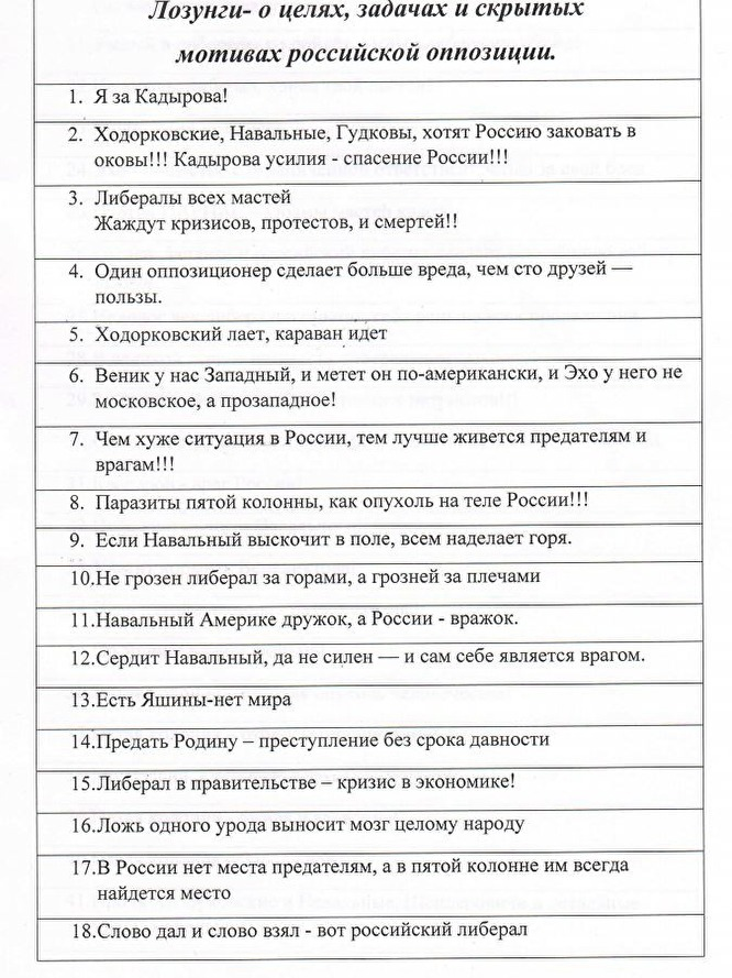 """Школьники в России выпустили газету """"Юный путинец"""" - Цензор.НЕТ 3638"""