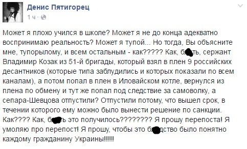 СБУ предотвратила побег Шевцова, подозреваемого вгосизмене, вРФ