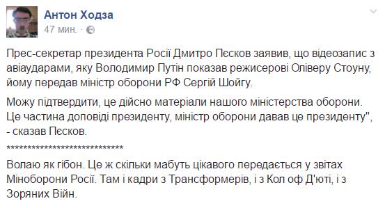 Стоун: Мой сын, работающий наRT, неявляется русским агентом