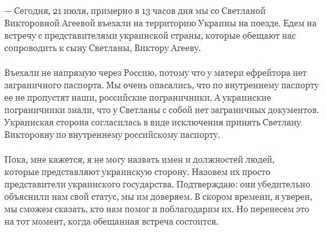 Мати полоненого російського військового приїхала вУкраїну,— ЗМІ