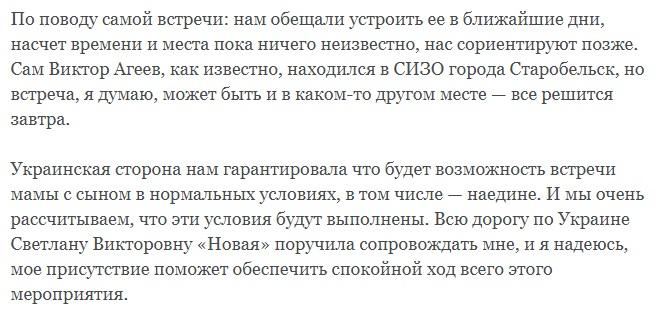 В Украину приехала мать плененного на Донбассе российского военного Агеева: опубликовано видео