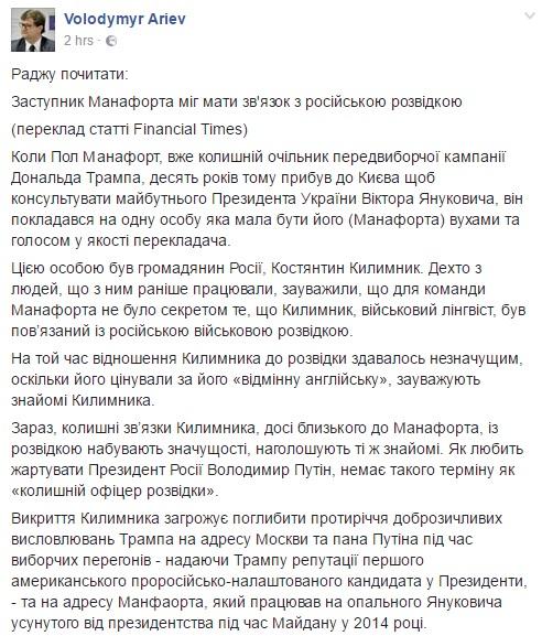 Заместитель Манафорта мог быть связан сроссийской разведкой