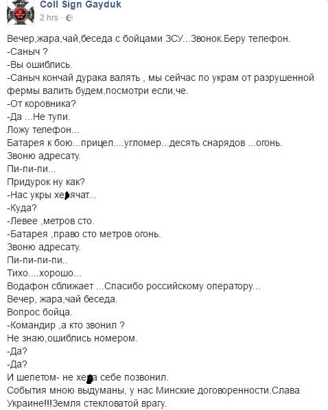 Боевики стреляют из запрещенного оружия ночью, - Муженко - Цензор.НЕТ 8373